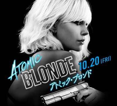 Atomic Blonde(アトミック・ブロンド)[米国:2017]