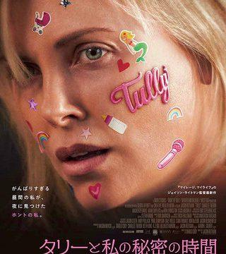 Tully(タリーと私の秘密の時間)[米国:2018]