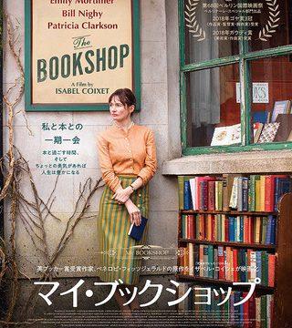 The Bookshop(マイ・ブックショップ)[スペイン・ドイツ・イギリス:2017]