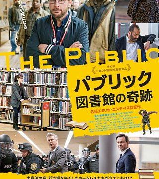 The Public(パブリック 図書館の奇跡)[米国:2019]