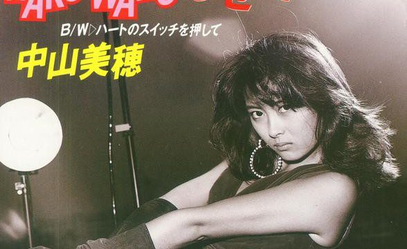 Miho Nakayama – Waku Waku Sasete [King Records:1986]